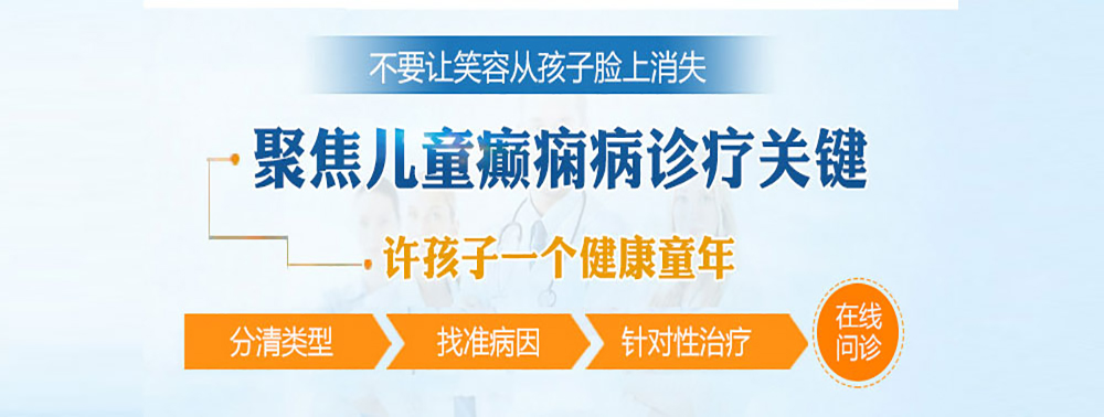 黑龙江癫痫病医院研讨会
