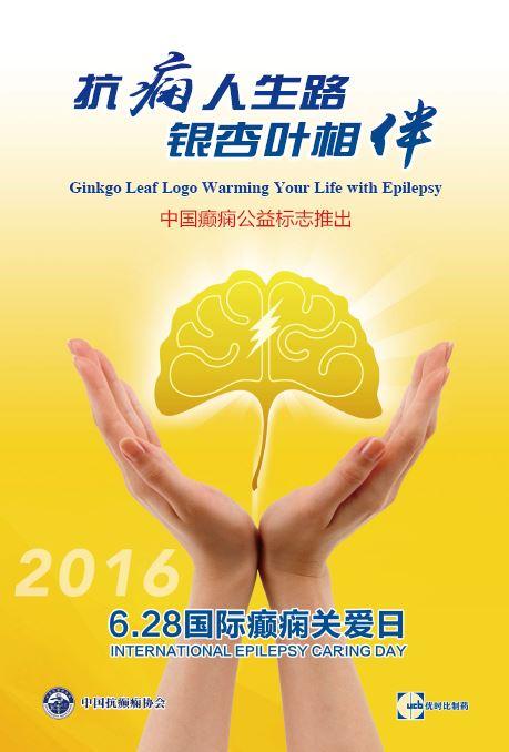 """第十个""""6.28国际癫痫关爱日""""宣传主题确定"""